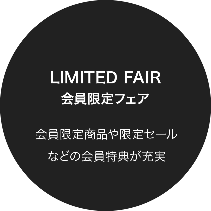 LIMITED FAIR会員限定フェア:会員限定商品や限定セールなどの会員特典が充実