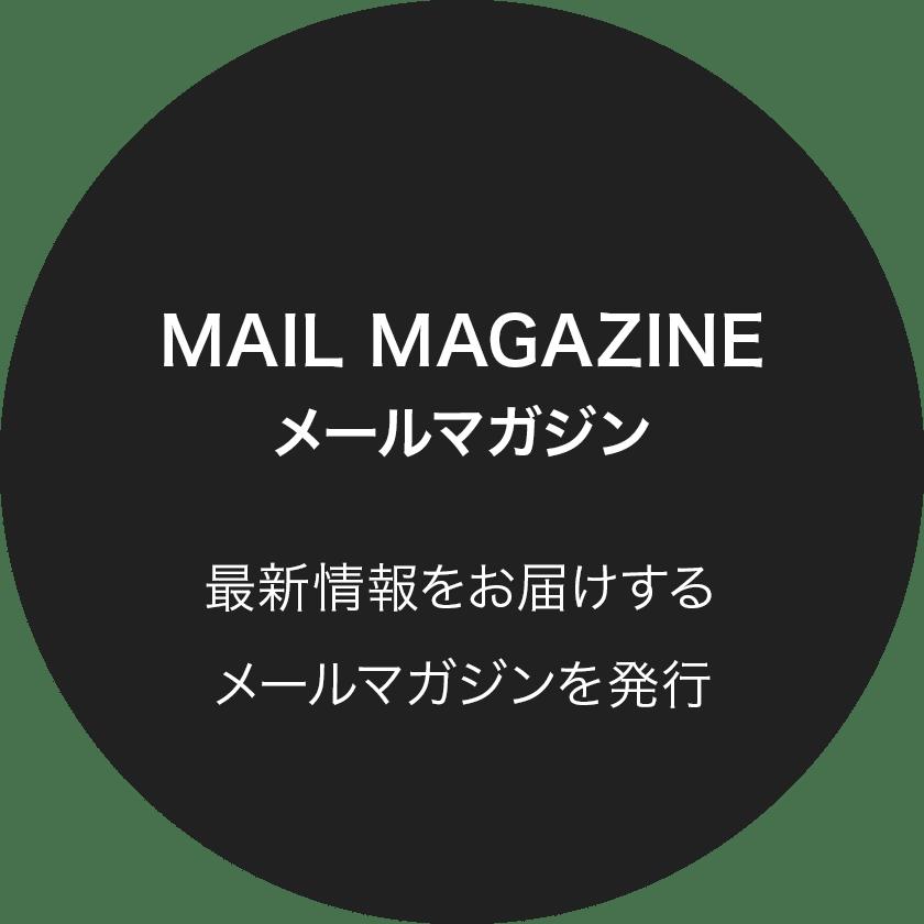 MAIL MAGAZINEメールマガジン:最新情報をお届けするメールマガジンを発行